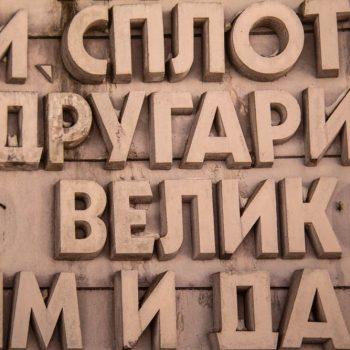 09 - HAPPY DYSTOPIA #2 Ioanna Sakellaraki – Beautiful Terrible Ruins